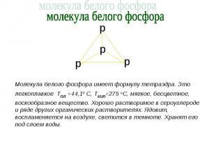 молекула белого фосфора Молекула белого фосфора имеет формулу тетраэдра. Это лег