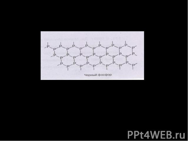 Кристаллическая решетка Черного фосфора. Черный фосфор имеет слоистую атомную кристаллическую решетку. По внешнему виду похож на графит, но является полупроводником. Не ядовит.