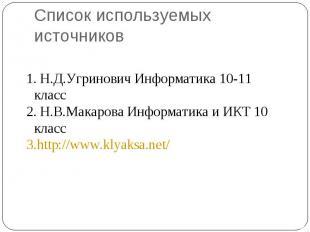 Список используемых источников Н.Д.Угринович Информатика 10-11 класс Н.В.Макаров