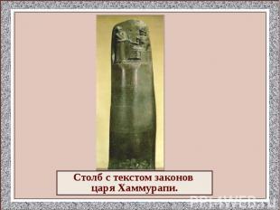 Столб с текстом законов царя Хаммурапи.