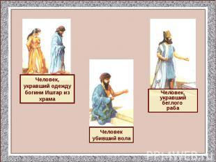 Человек, укравший одежду богини Иштар из храма Человек убивший вола Человек,укра