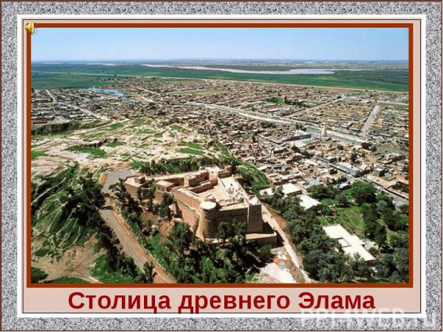 Столица древнего Элама