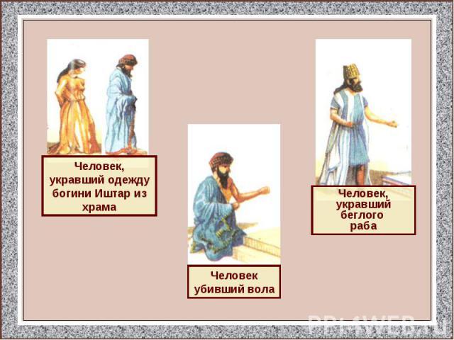 Человек, укравший одежду богини Иштар из храма Человек убивший вола Человек,укравший беглого раба