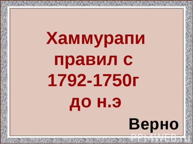 Хаммурапи правил с 1792-1750г до н.э