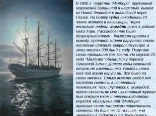 """В 1890 г парусник """"Малборо"""", груженный мороженой бараниной и шерстью, вышел из Н"""
