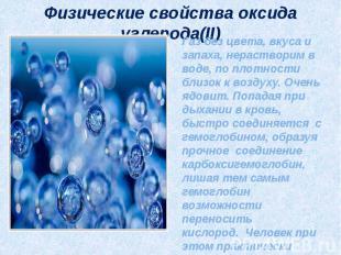 Физические свойства оксида углерода(II) Газ без цвета, вкуса и запаха, нераствор