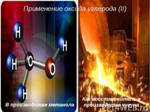 Применение оксида углерода (II) В производстве метанола Как восстановитель в про