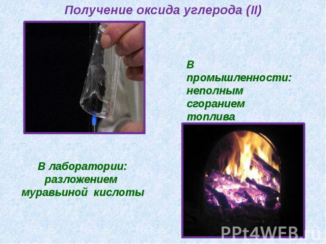 Получение оксида углерода (II) В промышленности: неполным сгоранием топлива В лаборатории: разложением муравьиной кислоты