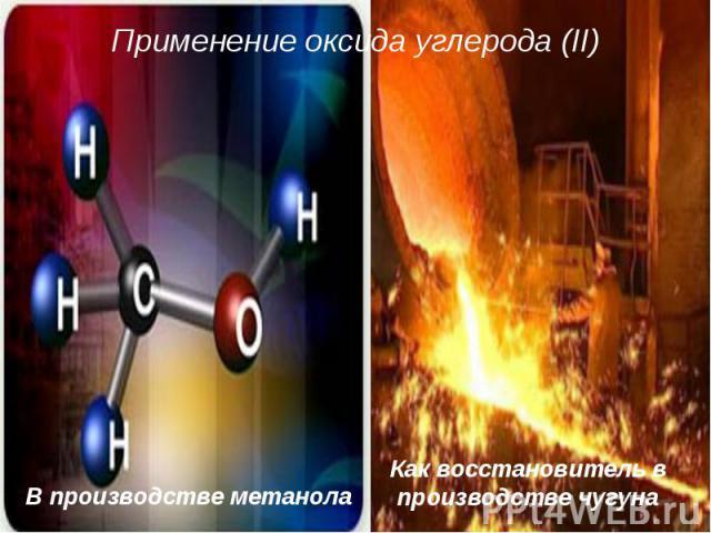 Применение оксида углерода (II) В производстве метанола Как восстановитель в производстве чугуна