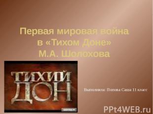 Первая мировая война в «Тихом Доне» М.А. Шолохова Выполнила: Попова Саша 11 клас