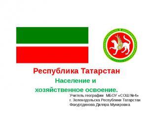 Республика Татарстан Население и хозяйственное освоение Учитель географии МБОУ «