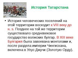 История человеческих поселений на этой территории восходит к VIII веку до н. э.