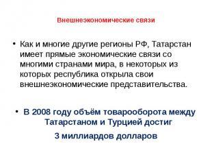 Как и многие другие регионы РФ, Татарстан имеет прямые экономические связи со мн