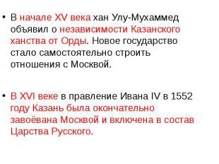 В начале XV века хан Улу-Мухаммед объявил о независимости Казанского ханства от