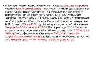 В составе России Казань именовалась сначала Казанским царством, позднее Казанско