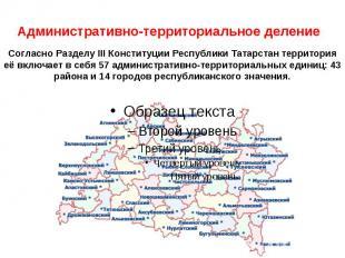 Административно-территориальное деление Согласно Разделу III Конституции Республ