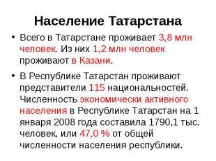 Всего в Татарстане проживает 3,8 млн человек. Из них 1,2 млн человек проживают в