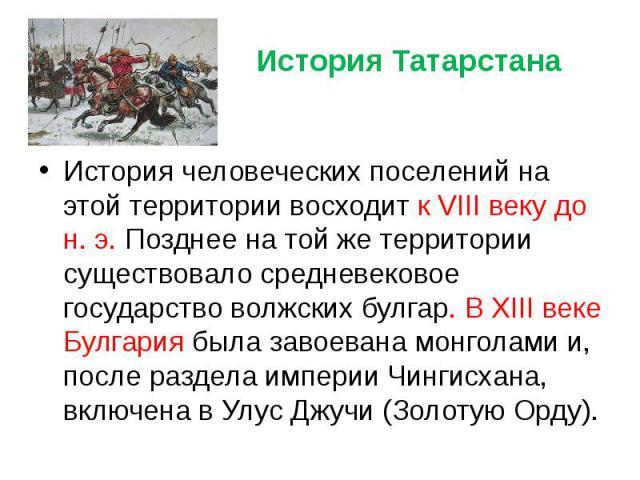 История человеческих поселений на этой территории восходит к VIII веку до н. э. Позднее на той же территории существовало средневековое государство волжских булгар. В XIII веке Булгария была завоевана монголами и, после раздела империи Чингисхана, в…