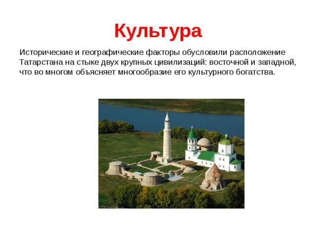 Исторические и географические факторы обусловили расположение Татарстана на стыке двух крупных цивилизаций: восточной и западной, что во многом объясняет многообразие его культурного богатства.