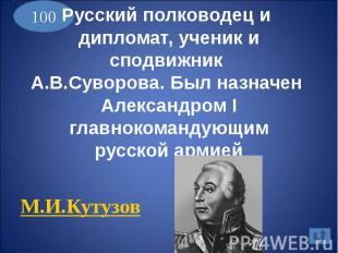 Русский полководец и дипломат, ученик и сподвижник А.В.Суворова. Был назначен Ал