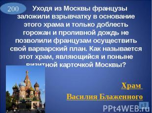 Уходя из Москвы французы заложили взрывчатку в основание этого храма и только до