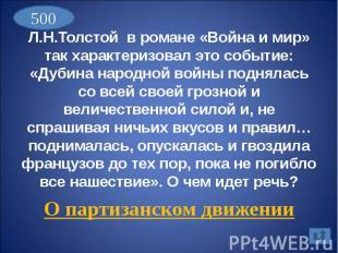 Л.Н.Толстой в романе «Война и мир» так характеризовал это событие: «Дубина народ