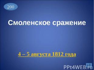 Смоленское сражение4 – 5 августа 1812 года