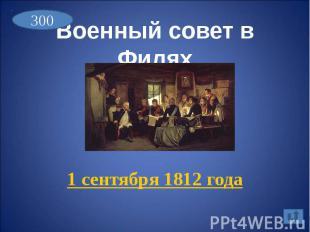 Военный совет в Филях1 сентября 1812 года