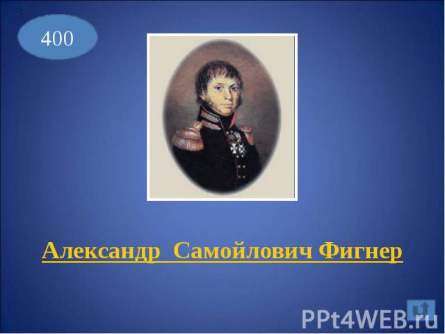 Александр Самойлович Фигнер
