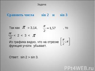 Сравнить числа sin 2 и sin 3 Так как = 3,14, , то < 2 < 3 < Из графика видно, чт