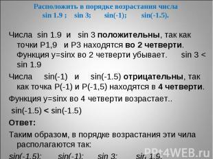 Расположить в порядке возрастания числаsin 1.9 ; sin 3; sin(-1); sin(-1.5). Числ
