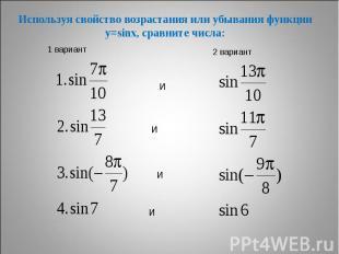 Используя свойство возрастания или убывания функции y=sinx, сравните числа: