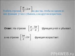 Разбить отрезок на два так, чтобы на одном из них функция у=sin х убывала, а на