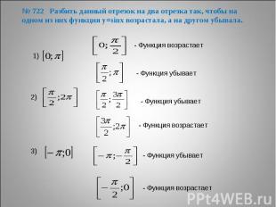 № 722 Разбить данный отрезок на два отрезка так, чтобы на одном из них функция у