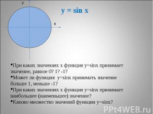 y = sin x При каких значениях х функция у=sinx принимает значение, равное 0? 1?