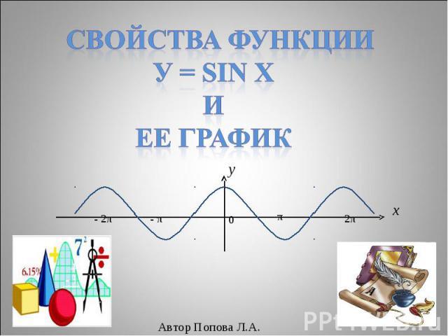Свойства функции У = sin x и ее график