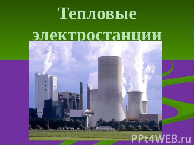 Тепловыеэлектростанции
