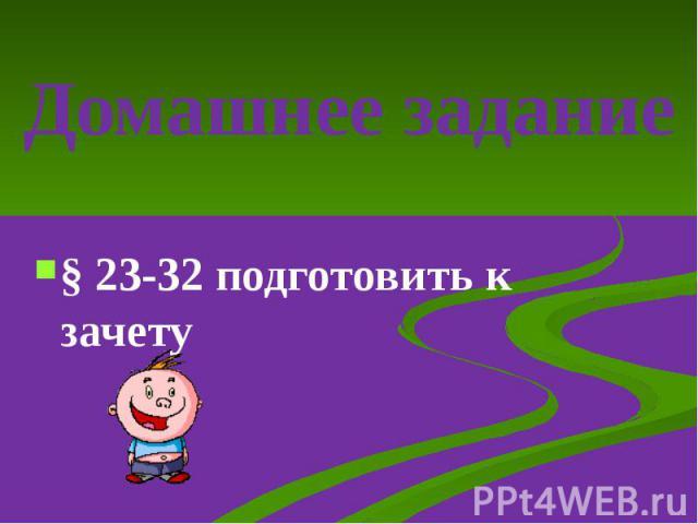 Домашнее задание§ 23-32 подготовить к зачету