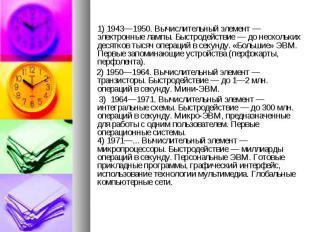 1) 1943—1950. Вычислительный элемент — электронные лампы. Быстродействие — до не