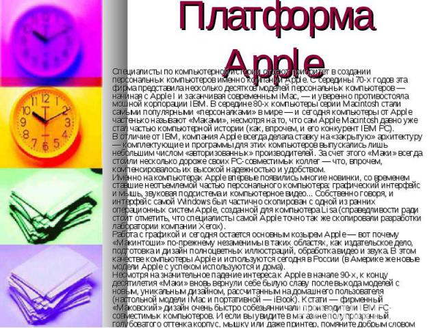 Специалисты по компьютерной истории отдают приоритет в создании персональных компьютеров именно компании Apple. С середины 70-х годов эта фирма представила несколько десятков моделей персональных компьютеров — начиная с Apple I и заканчивая современ…