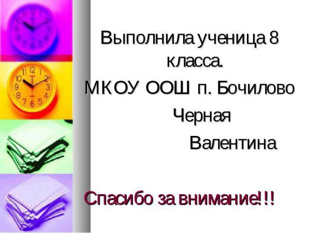 Выполнила ученица 8 класса.МКОУ ООШ п. Бочилово Черная ВалентинаСпасибо за внимание!!!