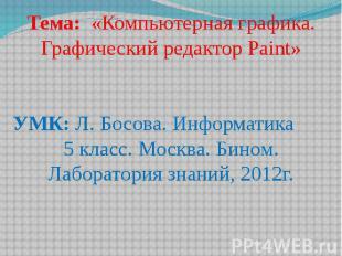 Тема: «Компьютерная графика. Графический редактор Paint»УМК: Л. Босова. Информат