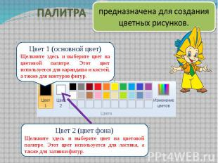Цвет 1 (основной цвет)Щелкните здесь и выберите цвет на цветовой палитре. Этот ц
