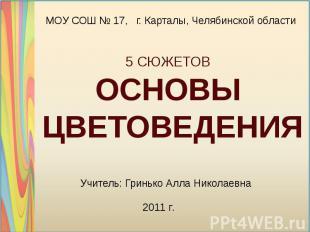 МОУ СОШ № 17, г. Карталы, Челябинской области 5 СЮЖЕТОВОСНОВЫ ЦВЕТОВЕДЕНИЯ Учите