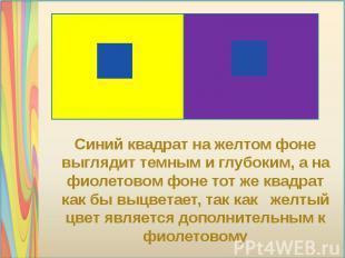 Синий квадрат на желтом фоне выглядит темным и глубоким, а на фиолетовом фоне то