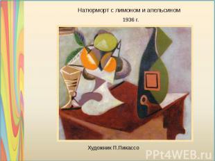 Натюрморт с лимоном и апельсином Художник П.Пикассо