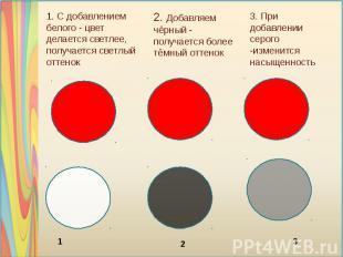 1. С добавлением белого - цвет делается светлее, получается светлый оттенок 2. Д