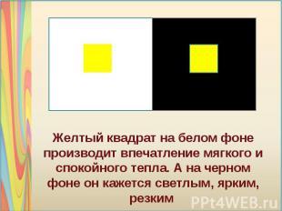 Желтый квадрат на белом фоне производит впечатление мягкого и спокойного тепла.
