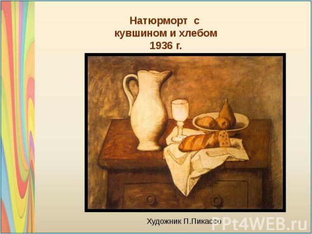 Натюрморт с кувшином и хлебом1936 г. Художник П.Пикассо