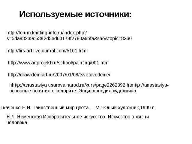 Используемые источники: http://forum.knitting-info.ru/index.php?s=5da93239d5392d5ed60179f2780a6bfa&showtopic=8260 http://firs-art.livejournal.com/5101.html http://www.artprojekt.ru/school/painting/001.html hhttp://anastasiya usarova.narod.ru/kurs/pa…